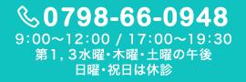 診療時間:午前9:00〜12:00、午後17:00〜19:30